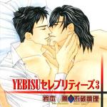 YEBISUセレブリティーズ3(ドラマCD)