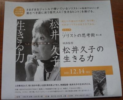 松井久子の本