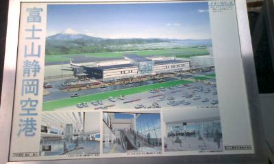 空港の完成イメージ