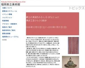 県立美術館のサイト
