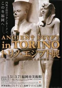トリノ・エジプト展