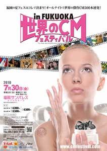 7/30(金) 世界のCMフェスティバル