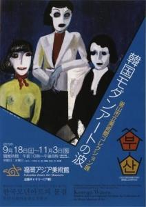 釜山市立美術館コレクション