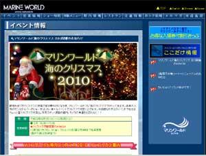 海のクリスマス2010