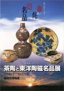 茶陶と東洋陶磁名品展