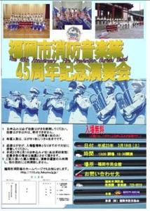 福岡市消防音楽隊演奏会