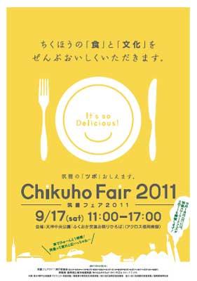 筑豊フェア2011