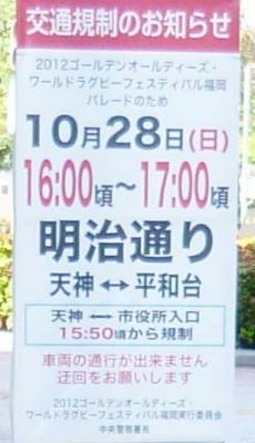 ゴールデンオールディーズ・ワールドラグビーフェスティバル福岡