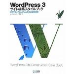 WP3サイト構築スタイルブック