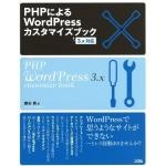 PHPによるWPカスタマイズブック