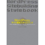WP2サイト構築スタイルブック