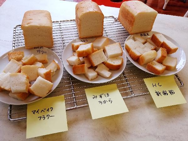 米粉食パン作り比べ