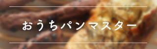 バナー おうちパンマスター.jpg