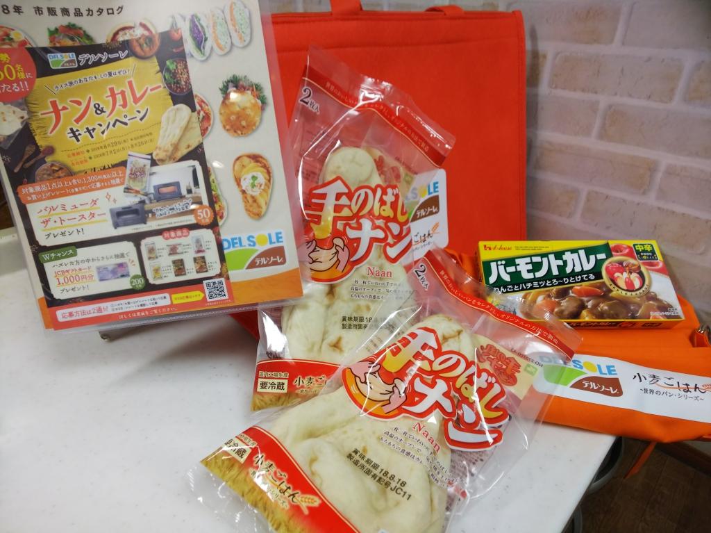 20180704-87-レシピブログ ちょりママさんの調理デモも必見♪市販のナンとカレールウをアレンジ! おみやげ.JPG