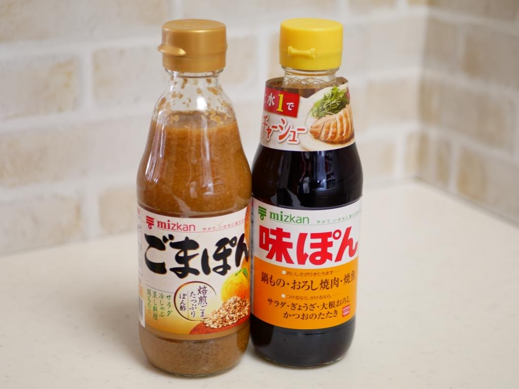 お土産ポン酢