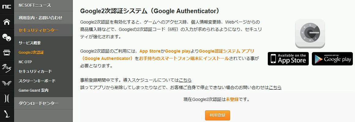 Google認証1