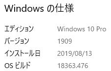 Win10 1909