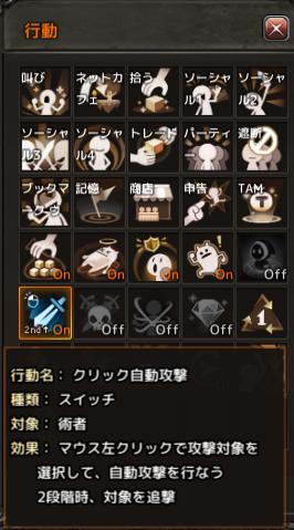 クリック自動攻撃2nd
