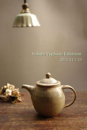 八木橋昇 展 2015