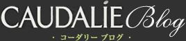 コーダリーブログ caudalie blog