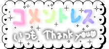 ★コメントレス★ コメントありがとうございます(●´Д`●)