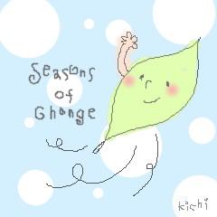 変化の季節