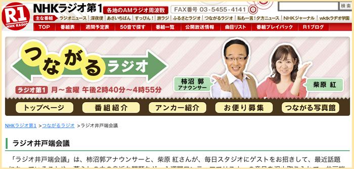 NHKウエブ.jpg
