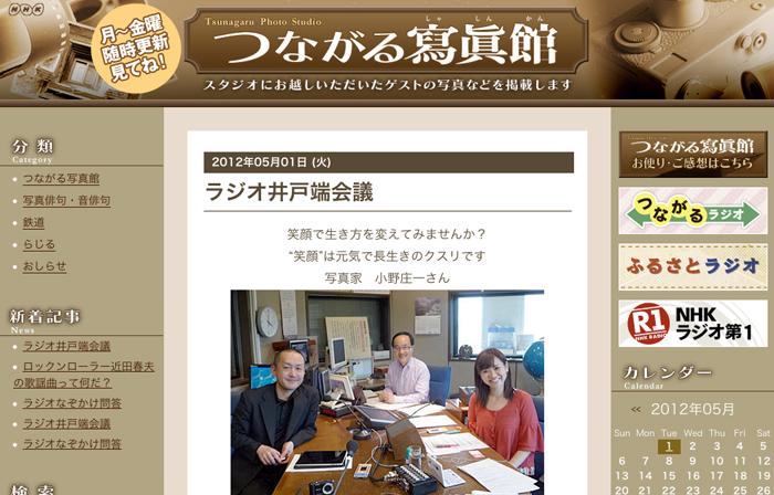 NHK出演ウエプ.jpg