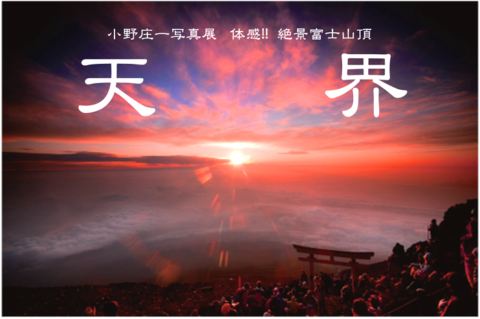 小野様DM_0516-2.jpg
