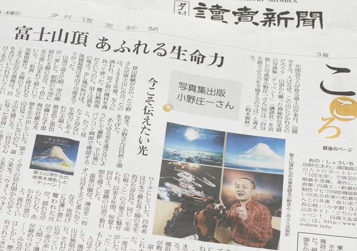 読売新聞・こころ_ウェブ700.jpg