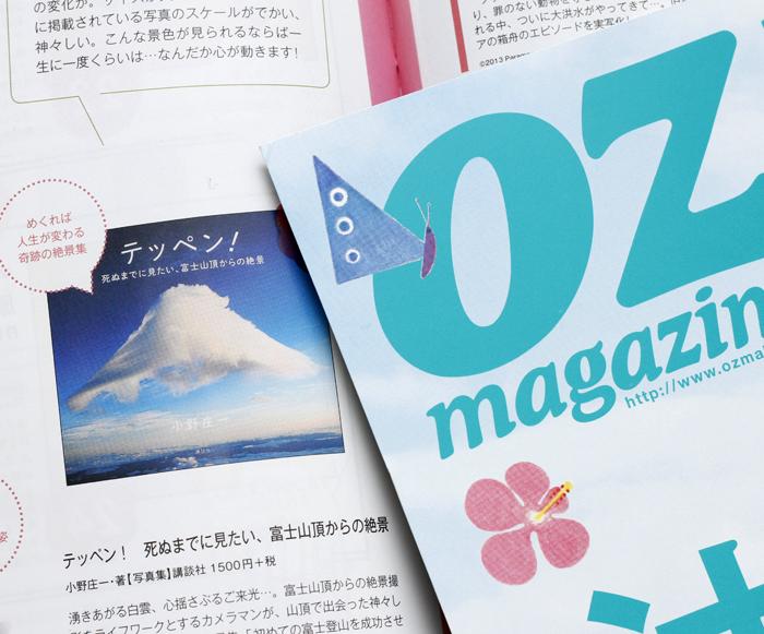 OZマガジン_ウェブb.jpg