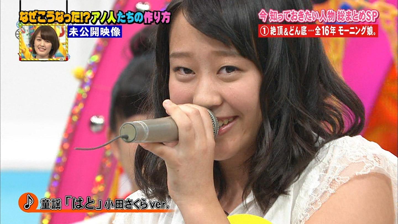 小田さくらが自己紹介で「モーニング娘。の歌姫」と自分で言っちゃってるけど [無断転載禁止]©2ch.netYouTube動画>2本 ->画像>21枚