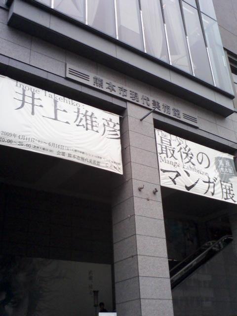 美術館入り口