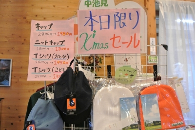 中池見オリジナルグッズクリスマスセール!