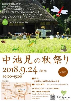 2018秋祭りチラシ