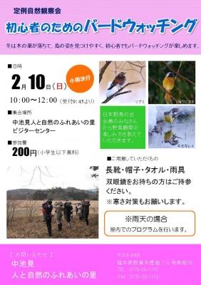 2月の自然観察会チラシ