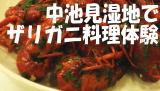 ザリガニ料理体験バナー