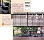 〈シリーズ 京の庭の巨匠たち 3〉小堀遠州 気品と静寂が貫く綺麗さびの庭