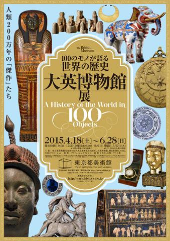 2015_history100.jpg