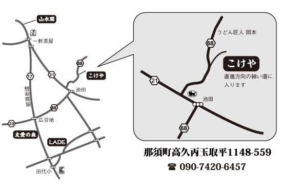 こけや_地図