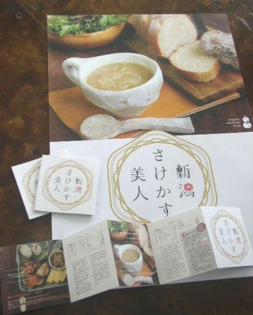 新潟地酒の酒粕専門店 みのり minori ポスター レシピ冊子 ギャラリーペイジ 陶器