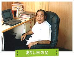 院長父の写真