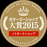カラーミーショップ大賞2015ノミネートショップ