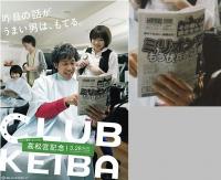高松宮記念ポスター