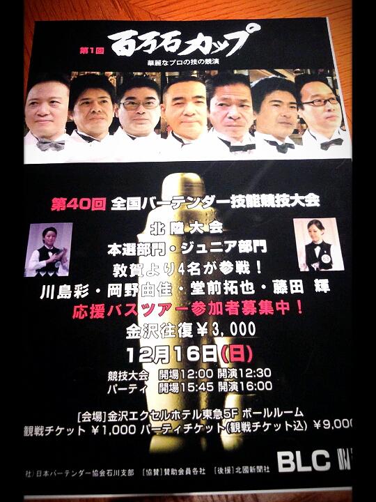 2012-12-05-13-57-40_deco.jpg