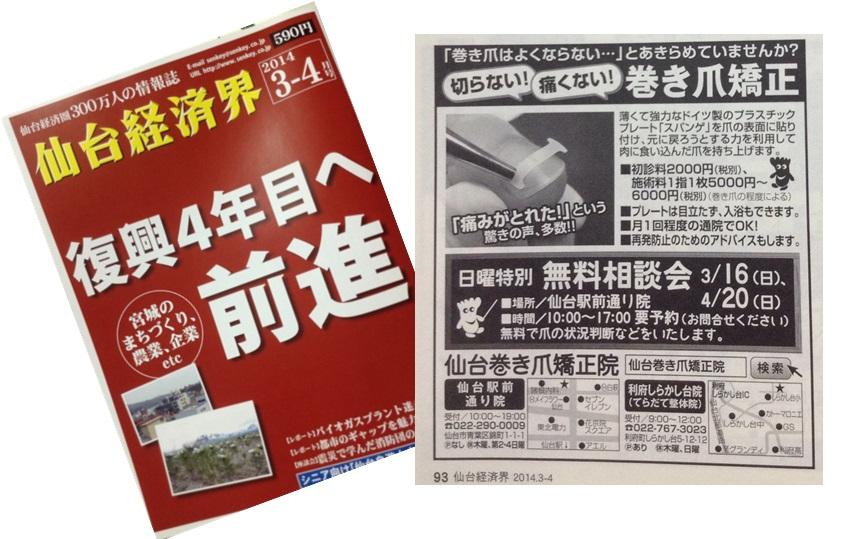 仙台経済界(3-4月号)