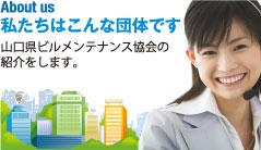 山口県ビルメンテナンス協会の紹介