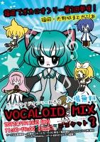 mix03flyer