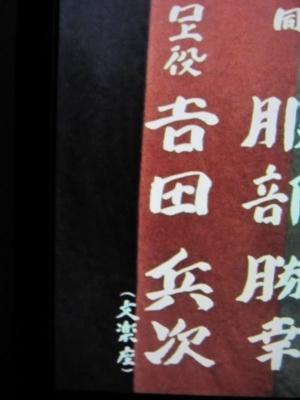 楢山節考の吉田兵次 | 妄想オム...