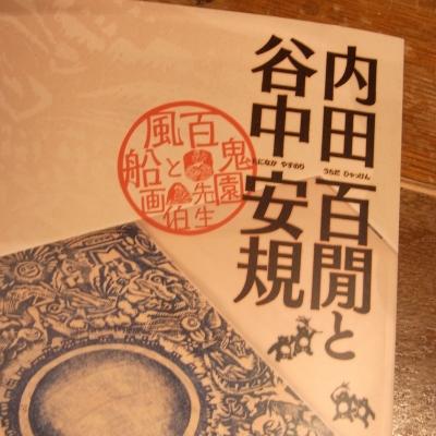 IN*27「岡山紀行」   今生日記